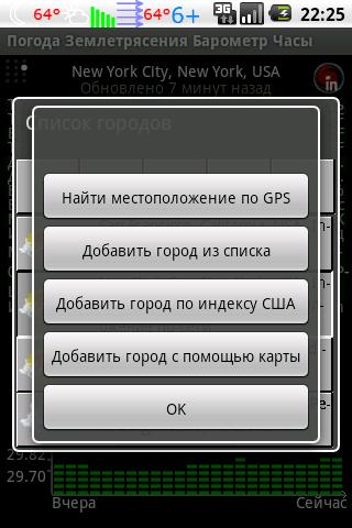 добавление города для прогноза погоды для Android