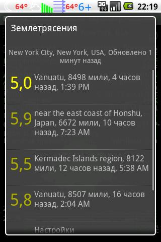 землетрясения на андроид