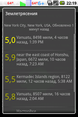 землетрясения для Android
